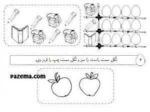 نمونه سوال ریاضی اول