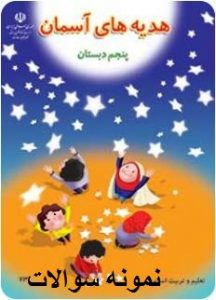 نمونه سوالات دی ماه هدیه آسمانی پایه پنجم