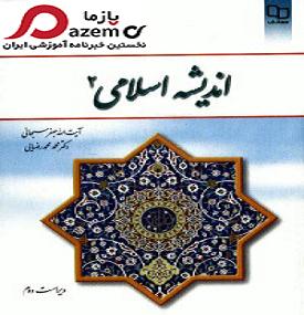 خلاصه کتاب اندیشه اسلامی ۲ پیام نور