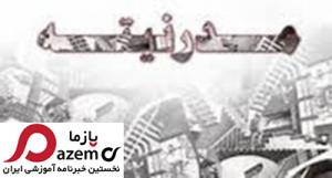 مقاله (مدرنیته و تأثیر آن در فرهنگ دینی ایران)