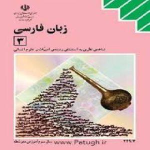 جزوه جامع زبان فارسی کنکور
