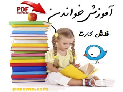 آموزش خواندن آسان به کودکان