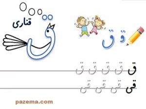 دانلود کتاب خوشنویسی کودکان
