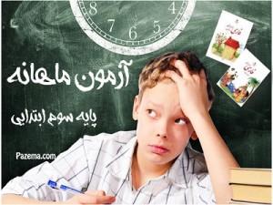 آزمون ماهانه فارسی سوم ابتدایی