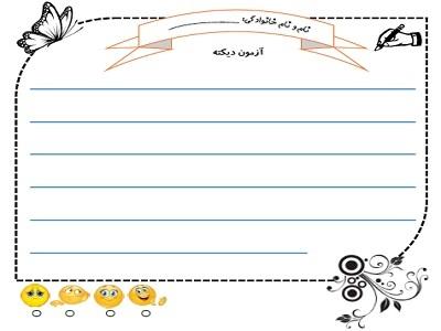 برگه ی خط دار با طرح کودکانه برای املا و نوشتن