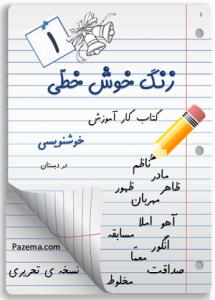 کتاب تمرین خط برای کودکان