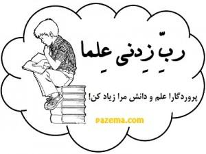 پیام قرآنی کتاب قرآن کلاس اول ابتدایی