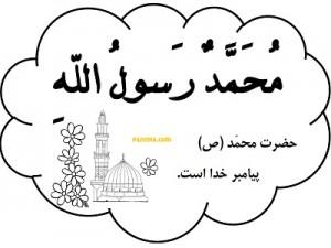 داستان های قرآنی کتاب قرآن