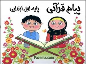 پیام قرآنی پایه اول ابتدایی