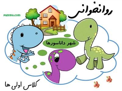 داستان کودکان در مورد دایناسور ها