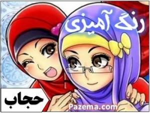 طرح رنگ آمیزی دختران با حجاب