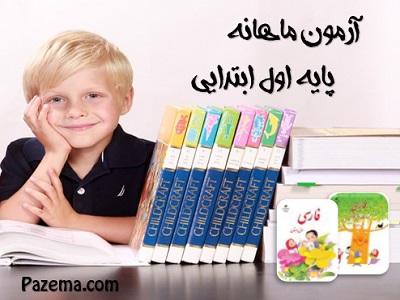 آزمون ماهانه دروس اول ابتدایی فارسی بنویسیم