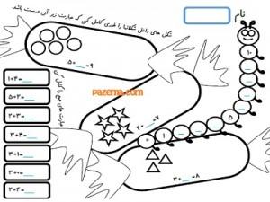 تمرین جمع و منها کلاس اول ابتدایی