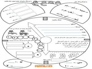 کاربرگ تمرین ساعت و تمرین فارسی کلاس اول ابتدایی