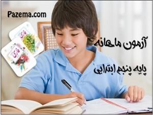 آزمون ماهانه فارسی پنجم ابتدایی