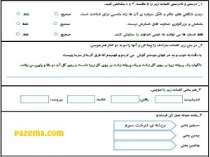 امتحان فارسی کلاس پنجم ابتدایی