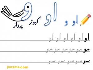 آموزش خوش خطی حروف الفبا به کودکان
