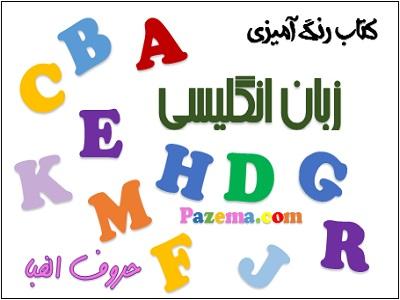 فیلم آموزش زبان به کودکان