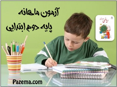 آزمون ماهانه ریاضی دوم ابتدایی
