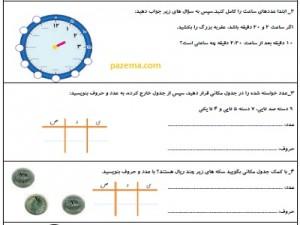 تکلیف هفتگی ریاضی دوم