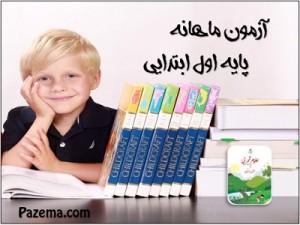 خرید اینترنتی محصولات آموزش ابتدایی