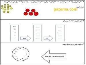 آزمون ماهانه ی تمرین ریاضی سوم ابتدایی