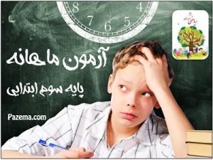 آزمون ماهانه ریاضی سوم ابتدایی