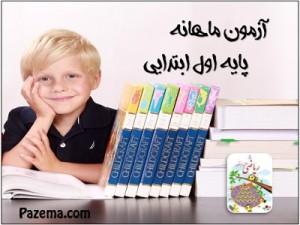 آزمون ماهانه ریاضی اول ابتدایی