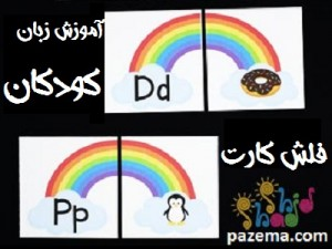 فلش کارت آموزش حروف انگلیسی با پازل رنگین کمان