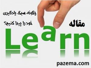 چگونه سبک یادگیری خود را پیدا کنیم