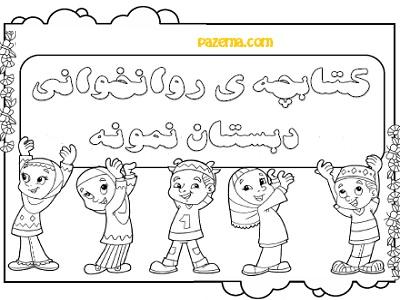 خواندن برای کلاس اولی ها