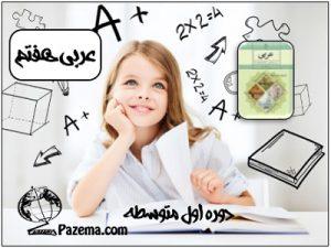 آزمون ماهانه عربی هفتم