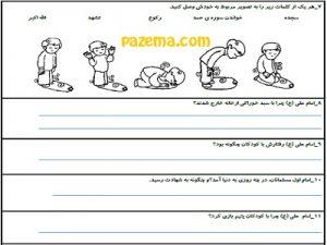 سوال امتحان دوم ابتدایی