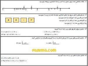 سوال امتحان ششم ابتدایی 95 96