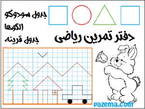 دفتر تمرین ریاضی