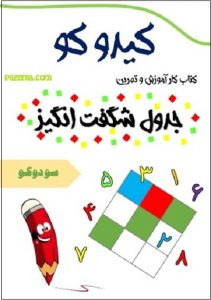 کتاب آموزش و تمرین سودوکو
