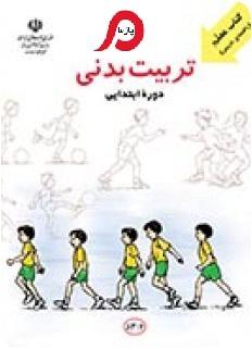 کتاب راهنما معلم تربیت بدنی اول دبستان