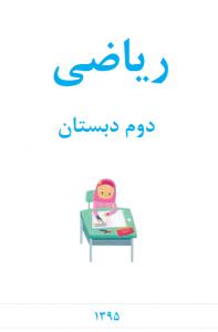 کتاب ریاضی دوم دبستان ۹۵