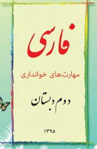 کتاب فارسی دوم ابتدایی