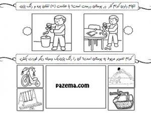 نمونه سوال فارسی