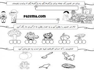 پیک هفتگی فارسی اول