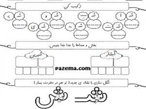 آموزش حروف فارسی اول