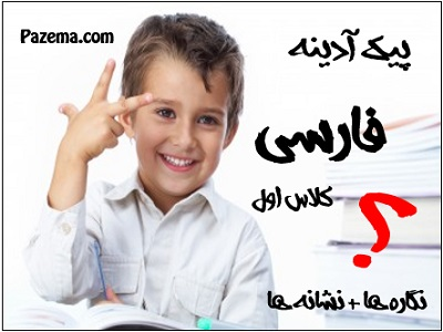 پیک آدینه فارسی کلاس اول ابتدایی