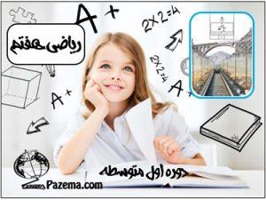 آزمون ماهانه ریاضی هفتم