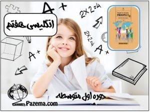 آزمون ماهانه زبان انگلیسی هفتم