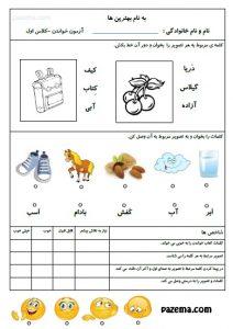 ازمون فارسی خواندن کلاس اول ابتدایی