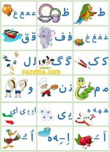 فلش کارت آموزش حروف الفبای فارسی