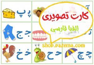 کارت تصویری الفبای فارسی