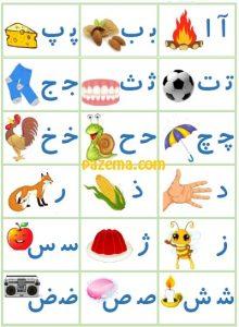 آموزش حروف الفبا