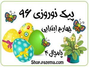 پیک نوروزی چهارم ابتدایی ویژه بهار ۹۶